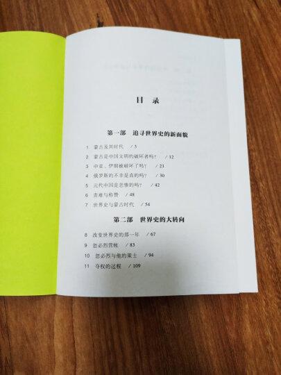 甲骨文丛书·忽必烈的挑战:蒙古帝国与世界历史的大转向 晒单图