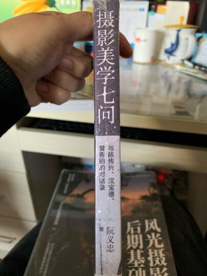 与陈传兴汉宝德黄春明的对话录:摄影美学七问 晒单图