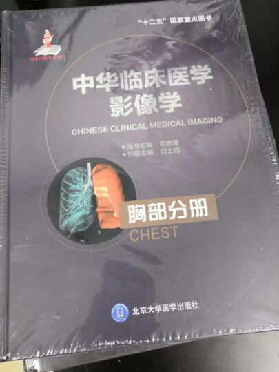 中华临床医学影像学 胸部分册 晒单图