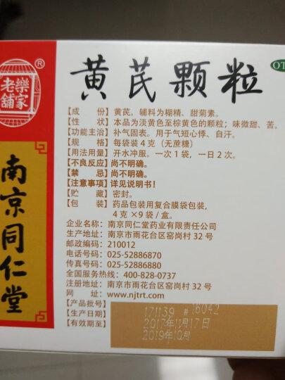 同仁堂 黄芪颗粒 4g*9袋(无糖型)补气固表,用于气短心悸,自汗。jm 十盒装 晒单图