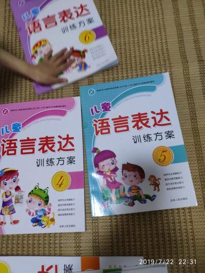 儿童语言表达训练方案(4) 晒单图