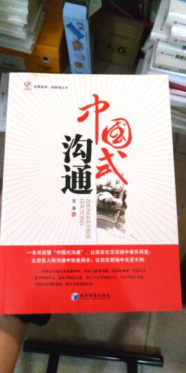 中国式沟通 晒单图