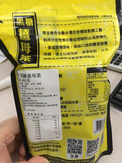 黑金传奇 黑糖姜茶 台湾进口黑糖姜母茶 红枣桂圆红糖姜茶大姨妈 红枣桂圆茶 晒单图