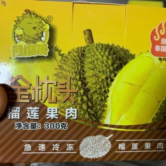 阿榴哥 泰国原装进口 金枕头冷冻榴莲果肉 300g 晒单图