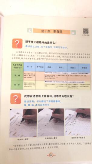 华夏万卷字帖·田英章学生凹槽练字板:正楷(附自动褪色笔+笔芯+握笔矫正器) 晒单图