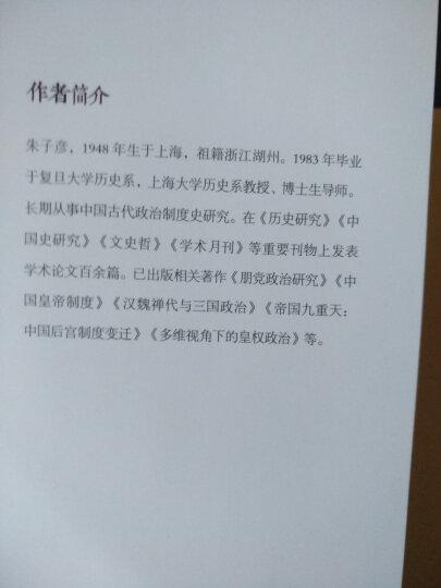 中国朋党史 晒单图
