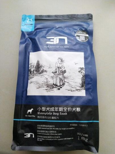 N3 狗粮 泰迪比熊博美法斗成年期小型犬全价狗粮D52-1.8kg 晒单图