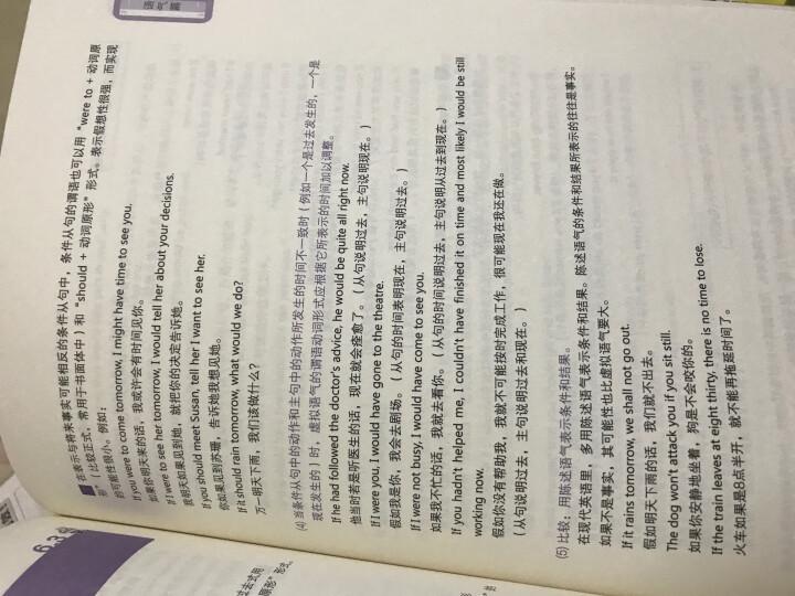 影响你一生的英语学习大全集(万用句型+经典阅读+地道会话+实用语法+超强写作,全5册)限量赠送零基础学会音标,送完即止 晒单图