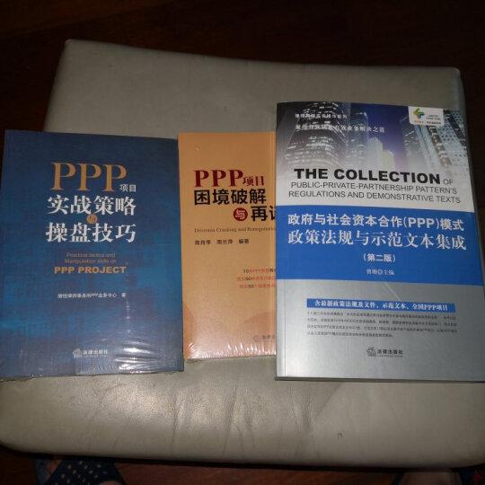 政府与社会资本合作(PPP)模式政策法规与示范文本集成(第二版) 晒单图
