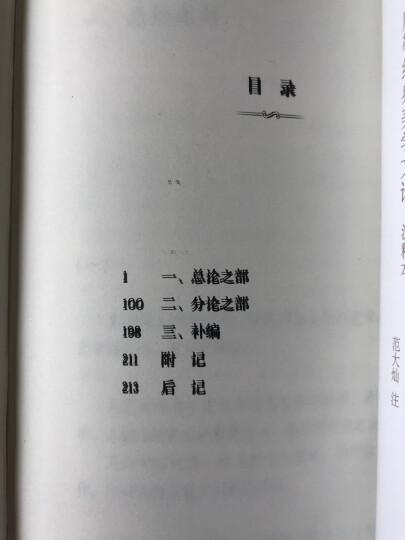 席勒经典美学文论(注释本) 晒单图