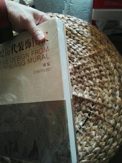 中国敦煌历代装饰图案 晒单图