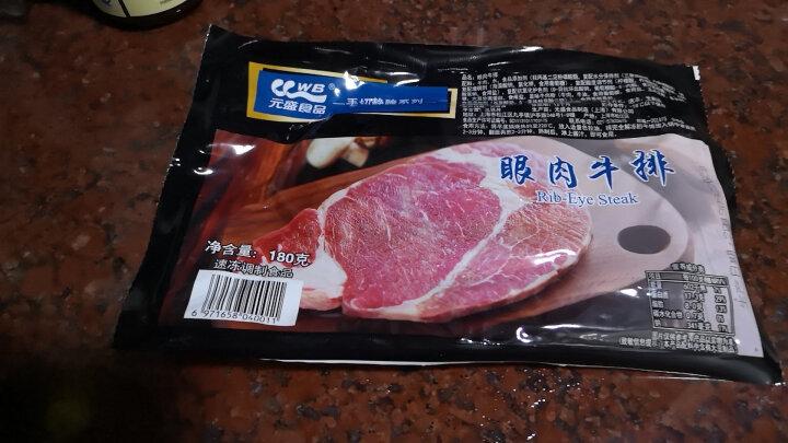 元盛 龙江和牛 日式微调理牛排 200g/片 谷饲牛肉  生鲜 晒单图