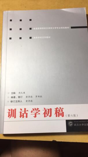 训诂学初稿(第六版) 晒单图