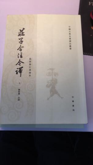 中国古典名著译注丛书:庄子今注今译(最新修订重排本)(套装全3册)  晒单图
