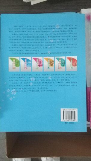 新编日语教程2:练习册(第三版) 晒单图