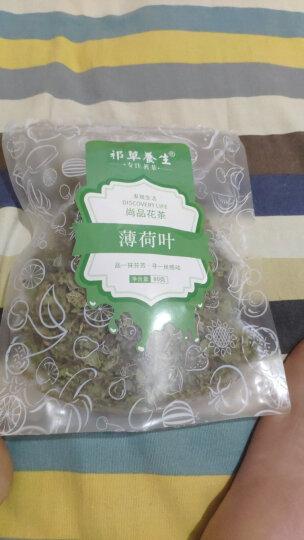祁草养生 茶叶 花草茶 荷叶茶 干荷叶25g 可搭配玫瑰茶组合 晒单图