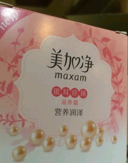 美加净(MAXAM)银耳珍珠 滋养霜 80g(补水保湿面霜) 晒单图
