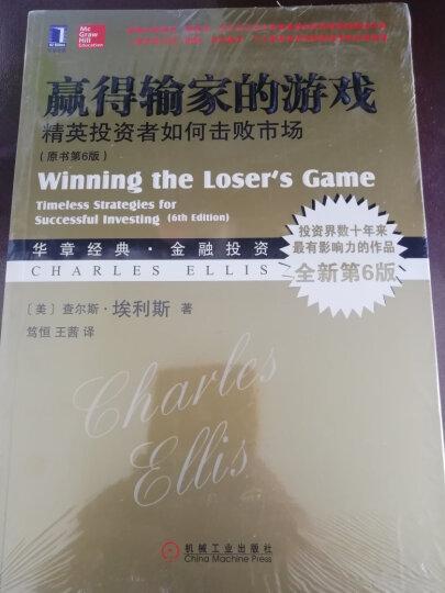 赢得输家的游戏:精英投资者如何击败市场(原书第6版) 晒单图