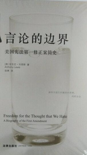 言论的边界:美国宪法第一修正案简史(精装版) 晒单图