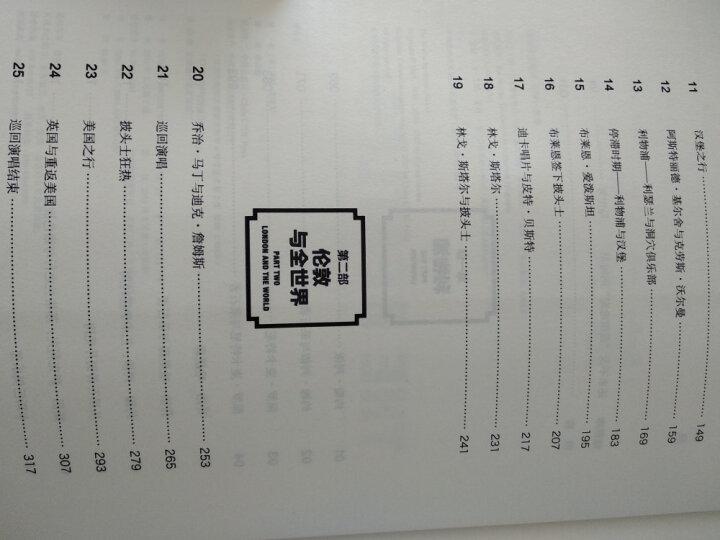 披头士 唯一正式授权传记(新思文库系列) 晒单图