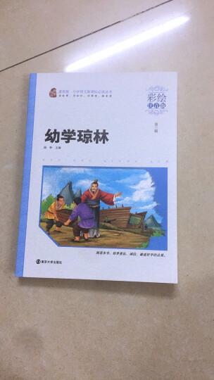 孙子兵法故事(彩绘注音版),智慧熊图书 晒单图
