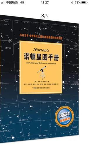 天空的魔力+夜观星空:天文观测实践指南+诺顿星图手册套装3本 天文爱好者参考书籍 晒单图