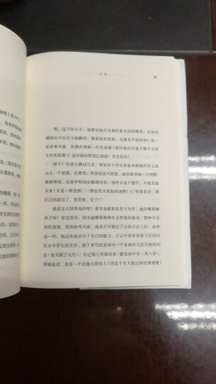 米兰·昆德拉作品全新系列:小说的艺术(精装) 晒单图