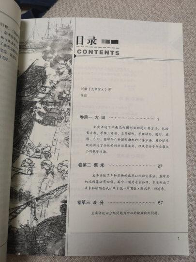 决定经典003 自然史(全新修订版) 晒单图
