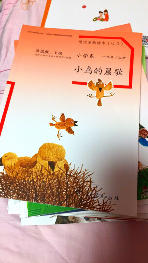 人教版义务教育课程标准实验教科书 语文同步阅读 六年级上册 倾听鸟语  晒单图