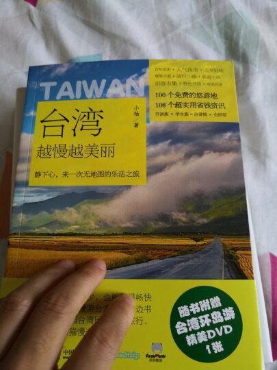 这就是台湾,这才是台湾 晒单图