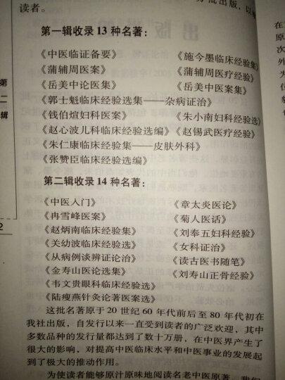 从病例谈辨证论治/现代著名老中医名著重刊丛书(第2辑) 晒单图