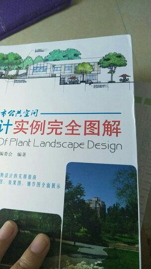城市公共空间植物景观设计实例完全图解 晒单图