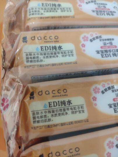 三洋(dacco)诞福婴儿湿纸巾新生儿手口湿巾20片/包 10连包 晒单图