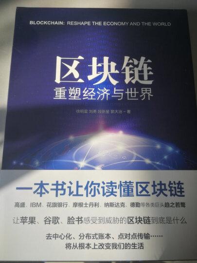 区块链:重塑经济与世界 中信出版社图书 晒单图