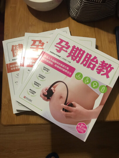 孕产妇保健全书(最新修订版) 晒单图