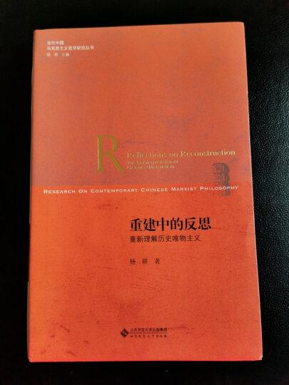 重建中的反思 重新理解历史唯物主义/当代中国马克思主义哲学研究丛书 晒单图