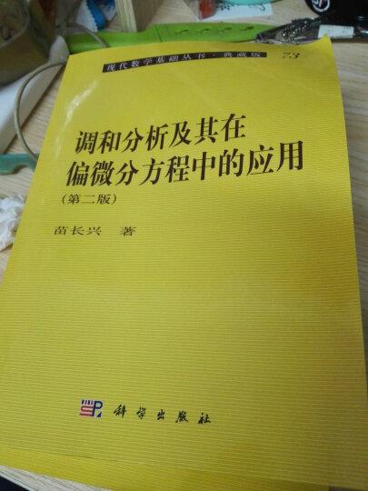 现代数学基础丛书·典藏版73:调和分析及其在偏微分方程中的应用(第二版) 晒单图