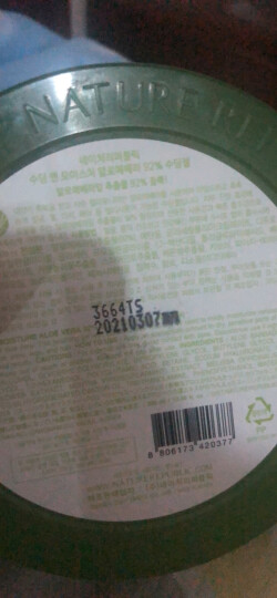 韩国进口 自然共和国 芦荟舒缓保湿凝胶300ml*4(约1200g)进口补水保湿舒缓晒后修复面膜 晒单图