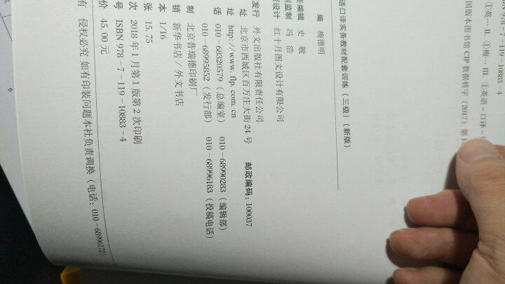 全国翻译专业资格(水平)考试辅导丛书·英语口译实务(3级)(教材配套训练)(最新修订版)(附光盘) 晒单图