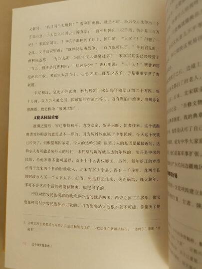 这个历史挺靠谱1:袁腾飞讲中国史(上) 晒单图