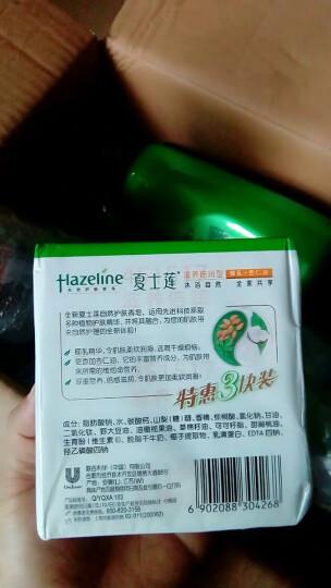 夏士莲(Hazeline)粉瑰嫩白香皂三块装125g*3 晒单图