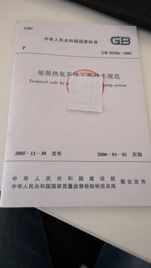 GB 50366-2005 地源热泵系统工程技术规范(2009年版) 晒单图
