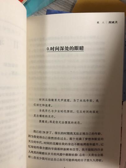 纸人/百年百部经典书系 晒单图