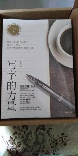 写字的力量系列(套装共6册):写字的力量+勇气+浪漫+日常+基本功+21天美字计划 中信 快读文化 晒单图