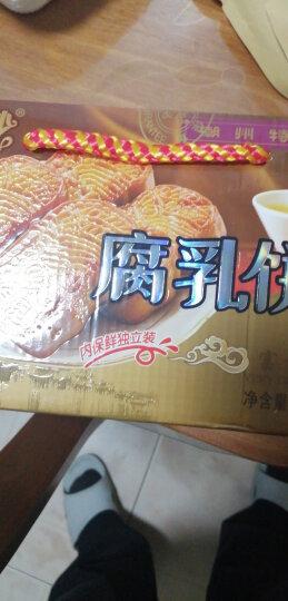 德妙 腐乳饼458g/盒 广东潮州特产传统食品 咸香馅肉饼 晒单图