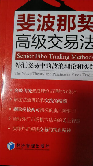 斐波那契高级交易法:外汇交易中的波浪理论和实践 晒单图