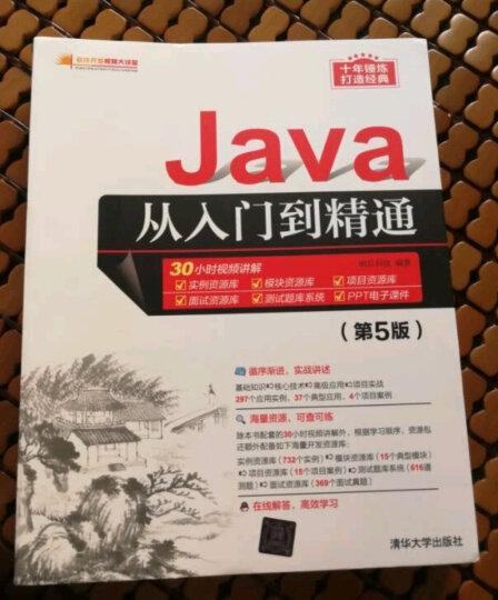 Java开发实例大全·基础卷/软件工程师开发大系(附光盘) 晒单图