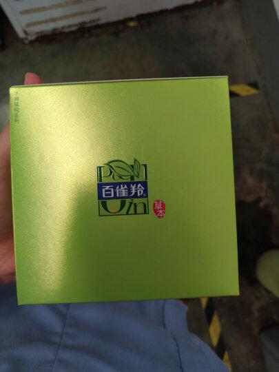 百雀羚 水嫩精纯明星修颜霜40g(BB霜)(调节水油,保湿遮瑕)(新老包装随机) 晒单图