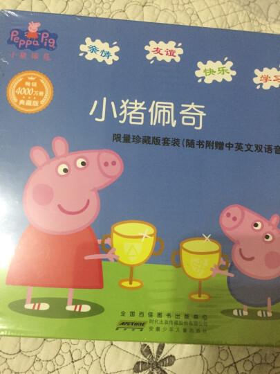 小猪佩奇动画故事书(第2辑 套装全10册)(双语读物,精彩的故事是吸引孩子看下去的理由) 晒单图