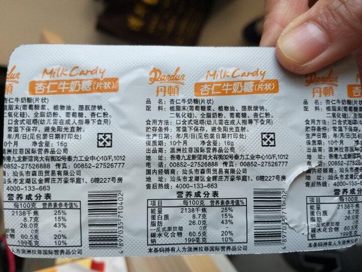 中国香港 丹顿 杏仁味牛奶糖 休闲零食 咀嚼牛奶片 160g 晒单图